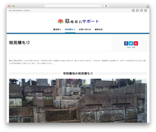 Directory Plus best WordPress theme - bochiboseki.com