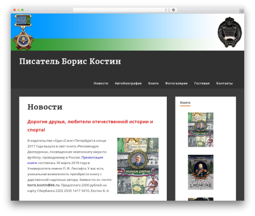 zeePersonal WordPress theme - boris-kostin.ru