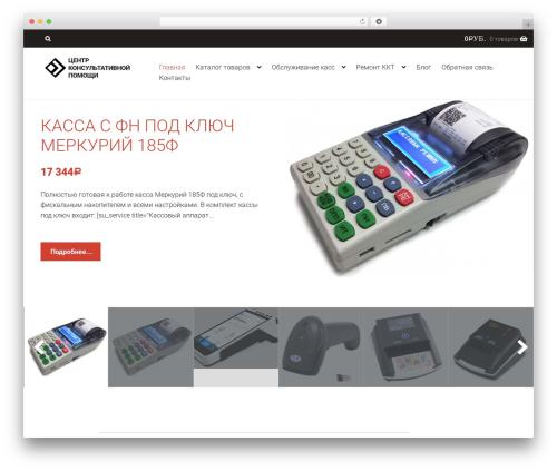 RETAILER theme free download - bcekkm.ru