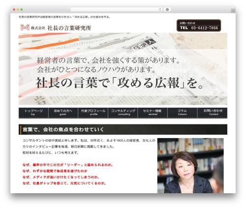 freecloudtpl_002 WordPress theme - boss01.jp