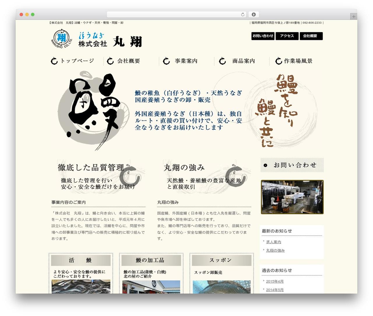 WP theme cloudtpl_579 - unagi-marusho.com
