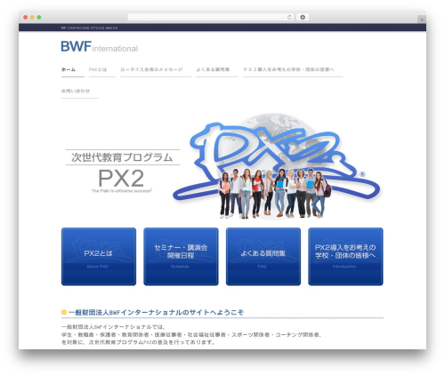 WordPress theme responsive_072 - bwf.or.jp