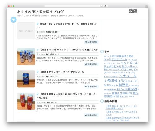 Simplicity2 WordPress website template - blog.drinkit.jp