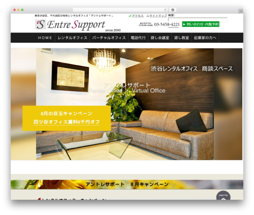 Theme WordPress Akina - entre-support.co.jp