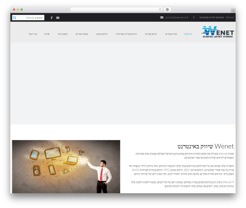 Shard WordPress website template - wenet.co.il