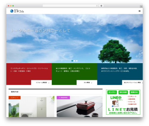 AGENDA theme WordPress - encom-jpn.com