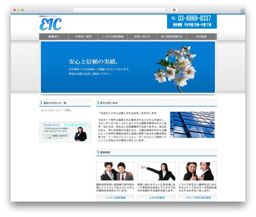 freecloudtpl_001 template WordPress - eic-ltd.net