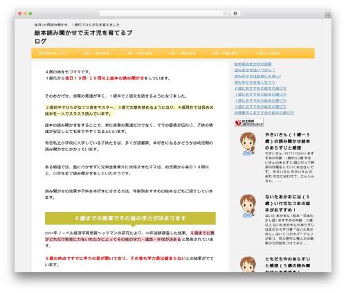 Best WordPress template AFFINGER4 - ehon-navi.com