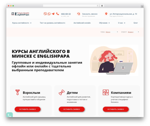 Guru WordPress theme - englishpapa.by