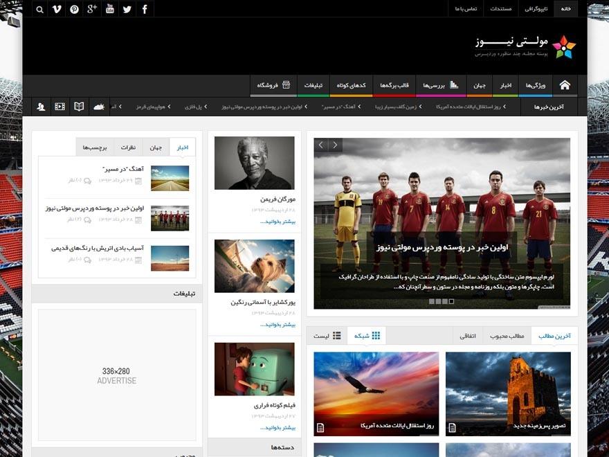 Template WordPress مولتی نیوز