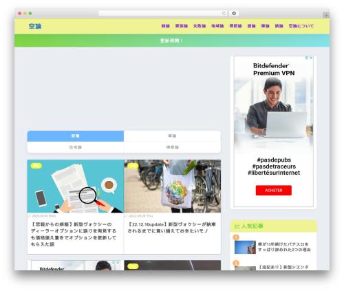 Theme WordPress SANGO - evolbq.com