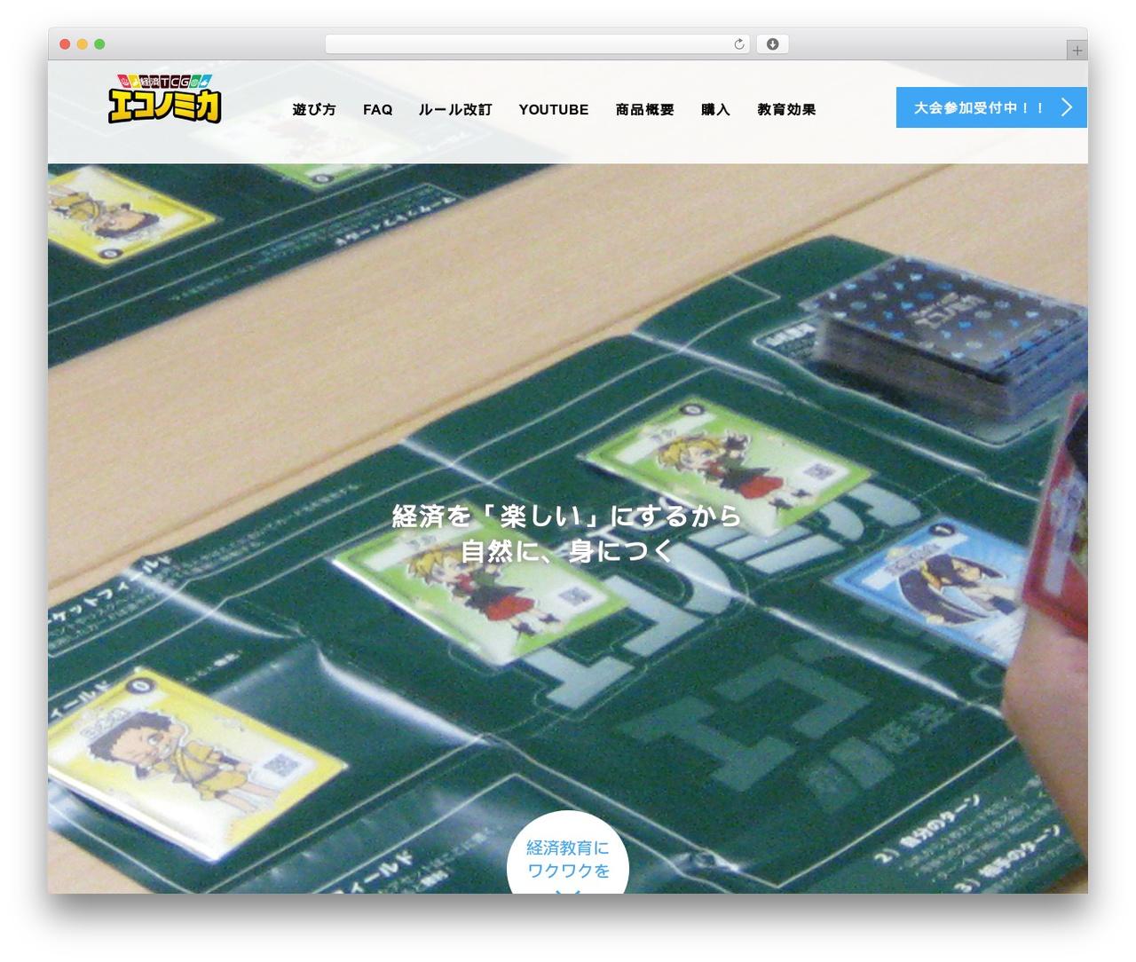 WP template AGENT - economica.jp