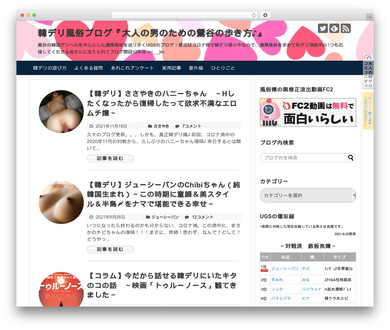 Simplicity2 best WordPress theme - ugs.kanphoto.net
