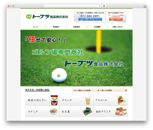 WordPress template Twenty Eleven - e-tobutsu.co.jp