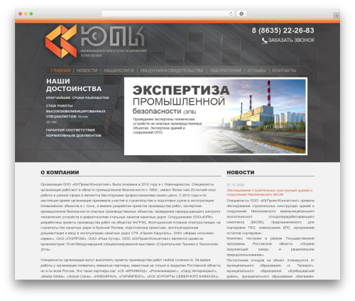 Hannari best WordPress template - expertupk.ru