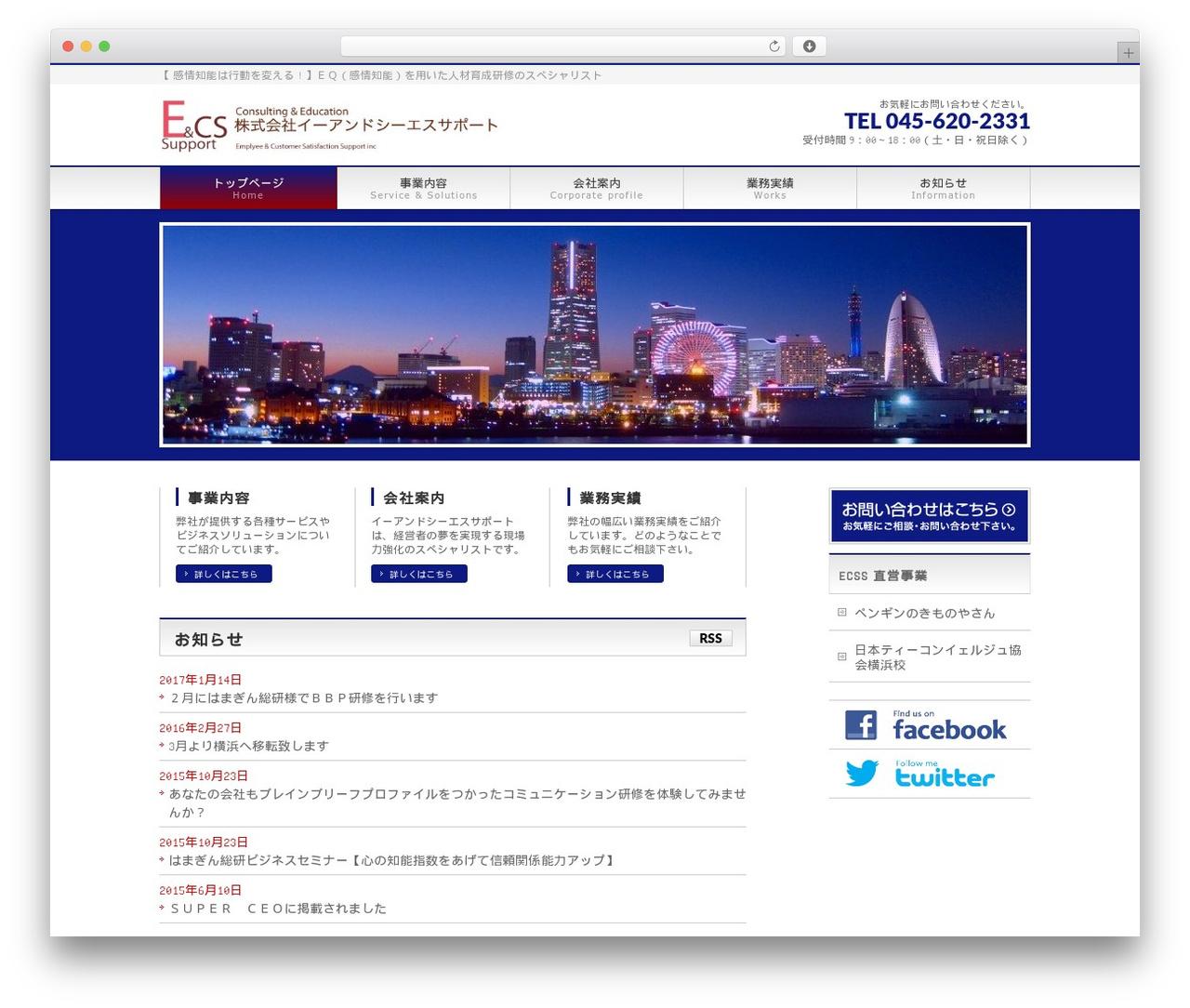 BizVektor top WordPress theme by Vektor,Inc  - e-cs-support com