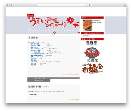 Citrus Mix best WordPress template - event.ichihara.ne.jp