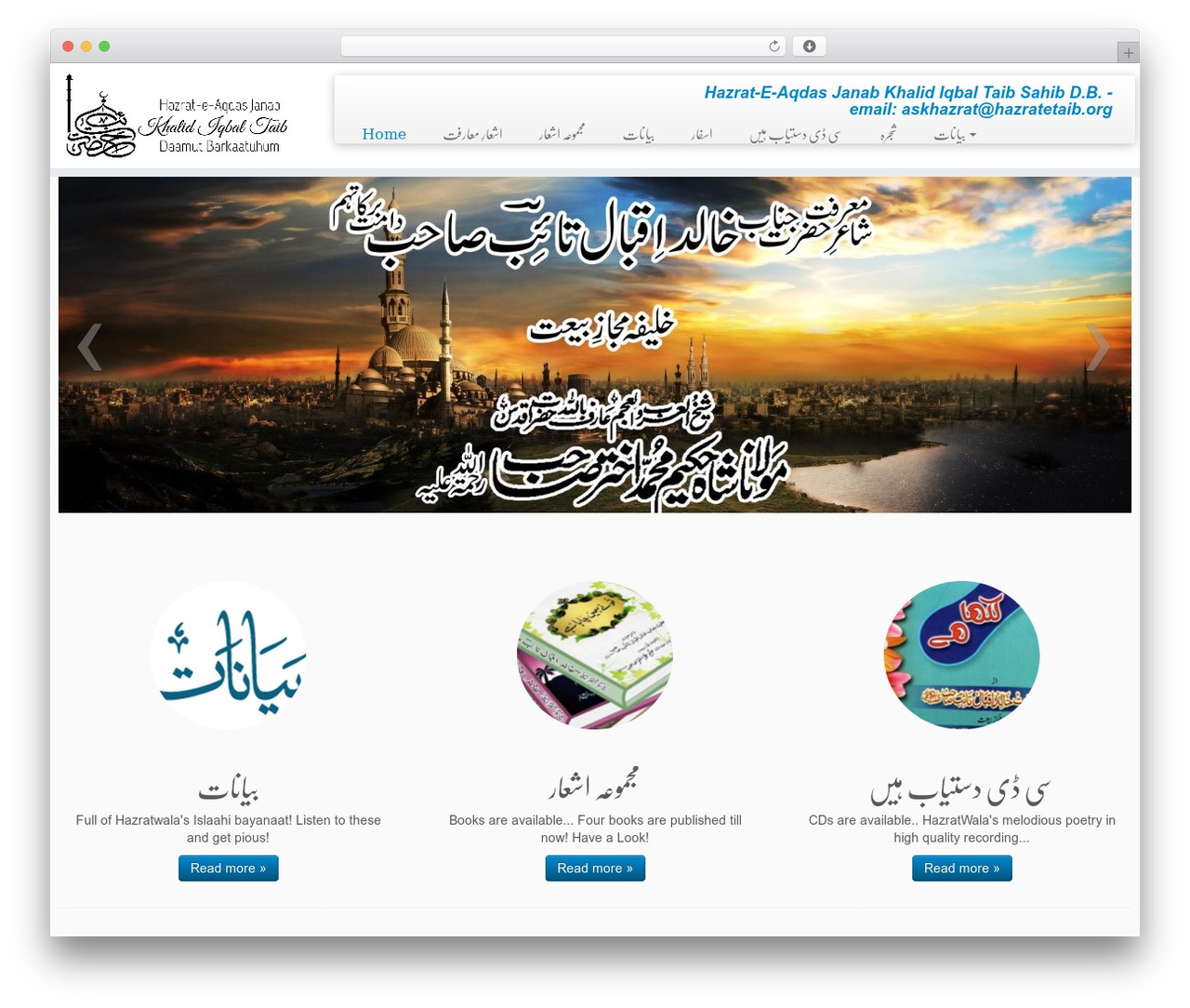 Customizr template WordPress free - hazratetaib.org