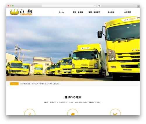 WordPress theme Emanon Business - e-yamasho.com