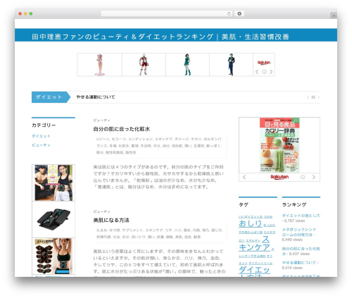 Magazine best WordPress magazine theme - tanaka-rie.com