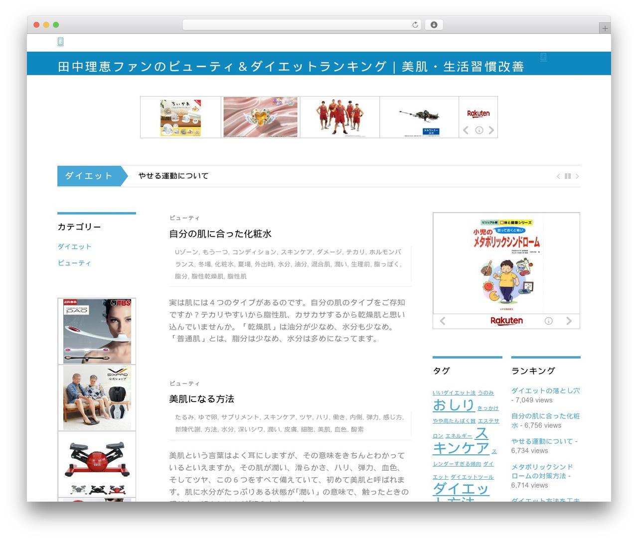 Magazine best WordPress magazine theme - tanaka-rie.com