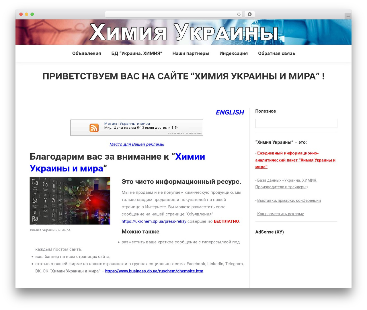 The7 WordPress theme - ukrchem.dp.ua