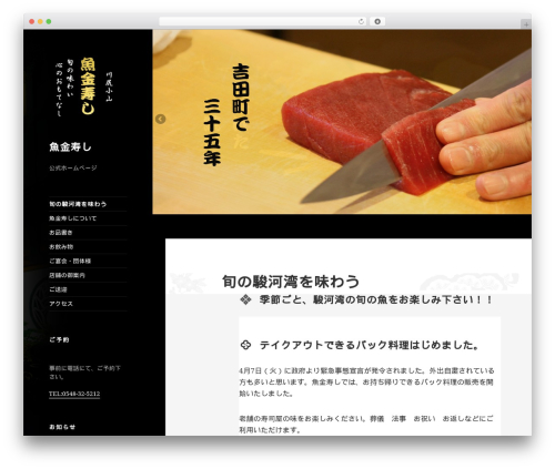 Twenty Fifteen Child WordPress theme - uokin.jp