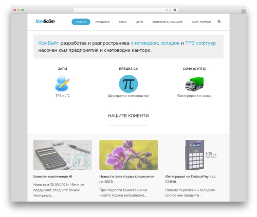 Nebula theme WordPress - combyte-bg.com