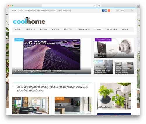 SmartMag theme WordPress - coolhome.gr