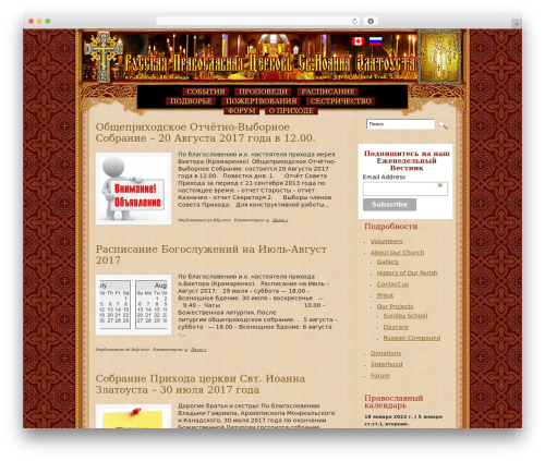 WordPress theme Senator - en.calgary-orthodox.ca