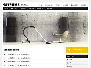 WordPress template Uonuma Koshihiakari / NPO法人魚沼交流ネットワーク