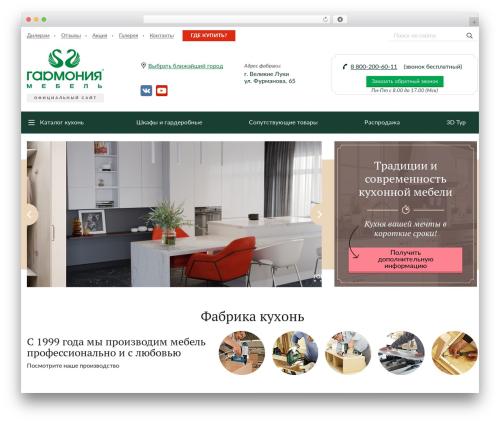 WordPress theme harmony - harmonyvl.ru