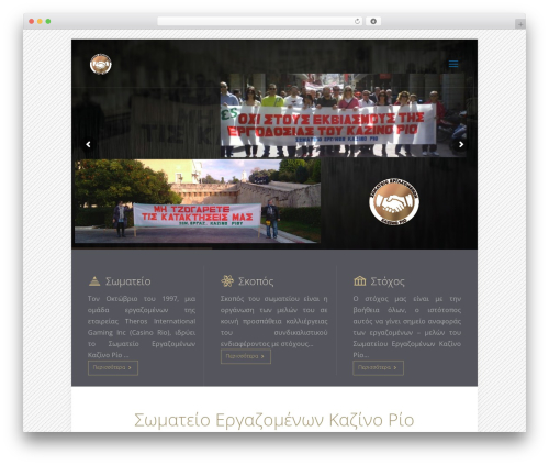 Betheme WP theme - casinoriounion.gr