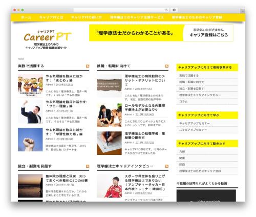 MesoColumn WordPress template free - career-pt.jp