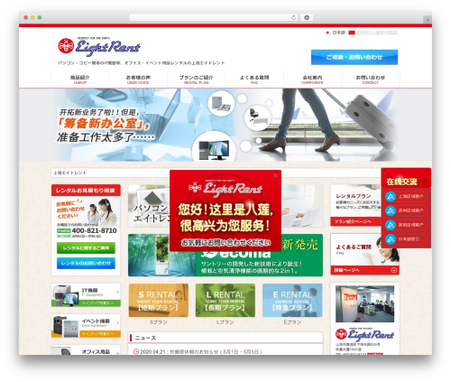 WP theme LP_Designer_3CRSA02 - eightrent.cn