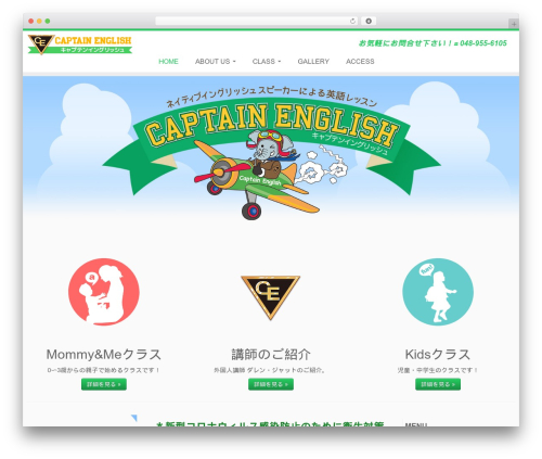 Customizr template WordPress free - captain-english.com