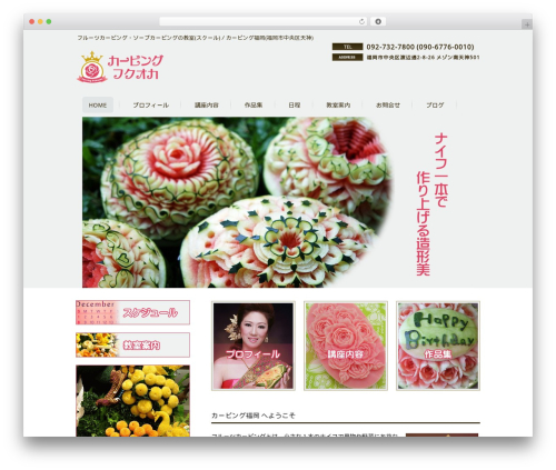WP template responsive_030 - carving-fukuoka.com