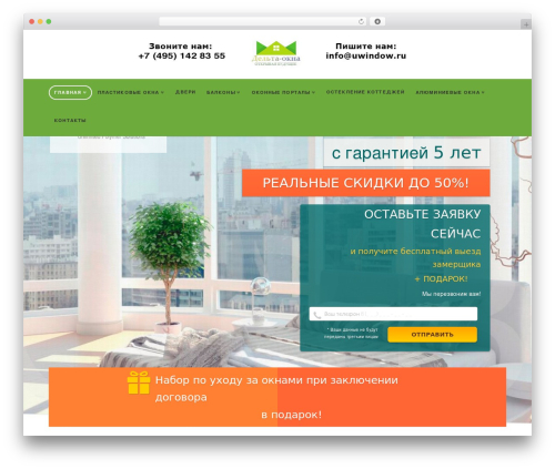 X WP theme - uwindow.ru