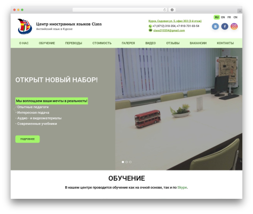 Class WordPress theme - class-kursk.ru