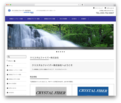FSV002WP BASIC CORPORATE 05 (BLACK) premium WordPress theme - crystal-fiber.jp