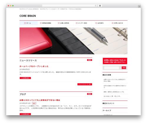 BizVektor WordPress page template - core-brain.jp