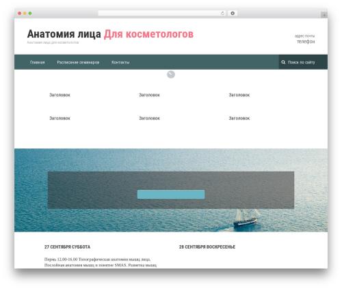 Theme WordPress Emulator Pro - face-anatomy.ru
