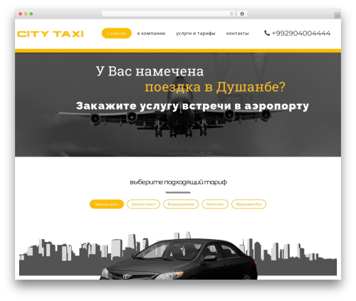 WordPress website template WP CityCab - citytaxi.tj