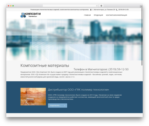 Theme WordPress Elision - compozit-m.ru