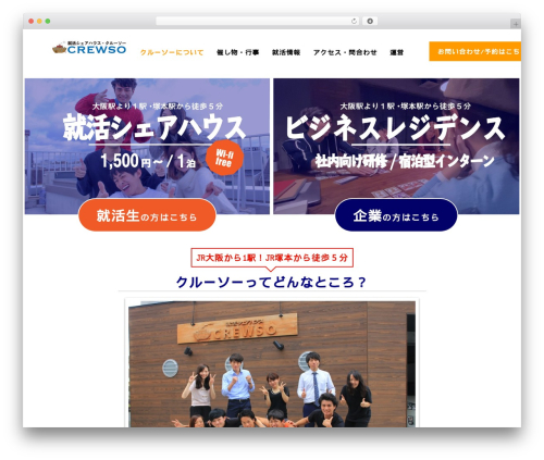 AGENT WordPress page template - crewso.co.jp