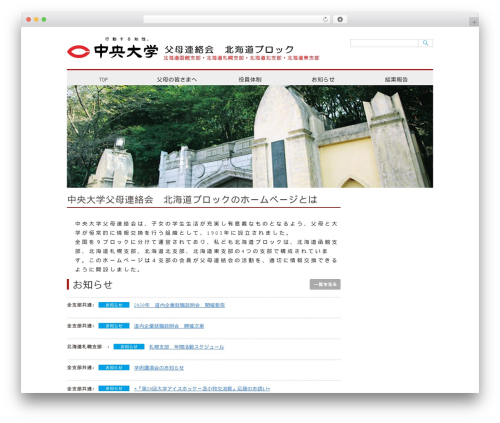 APT PC Theme best WordPress template - chuo-u-pa-hokkaido.org