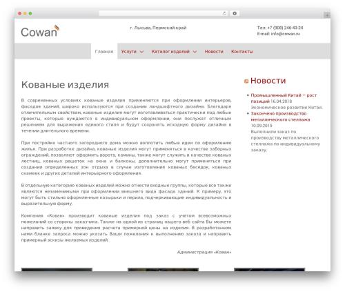 WordPress theme Hydrogen - cowan.ru
