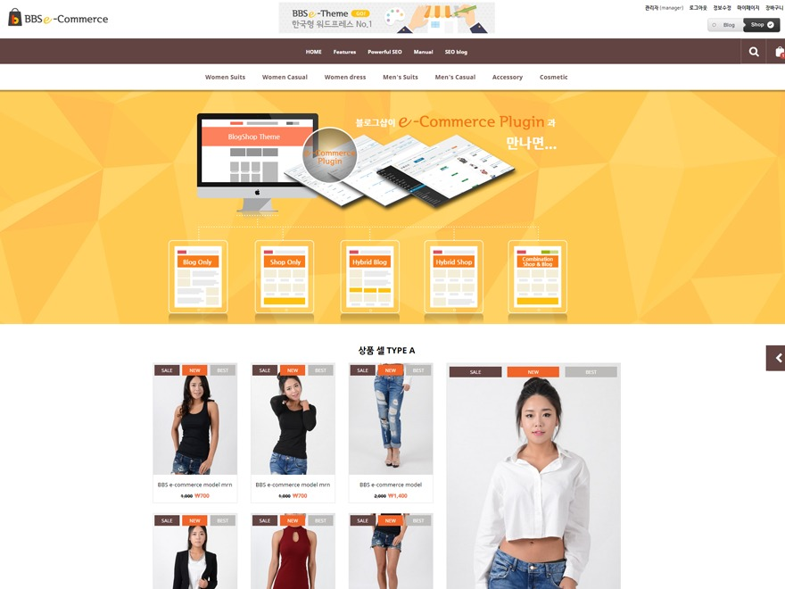 Blog Shop WordPress shopping theme
