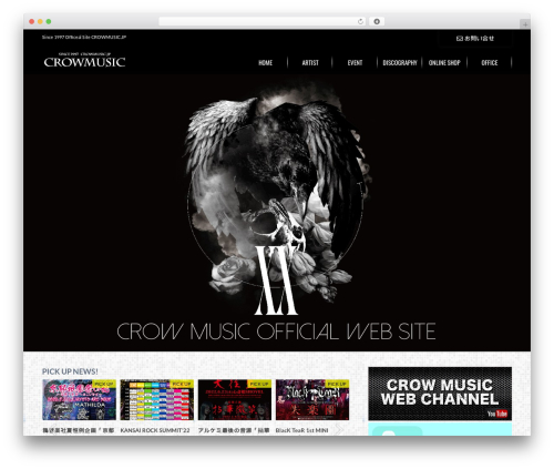 albatros top WordPress theme - crowmusic.jp