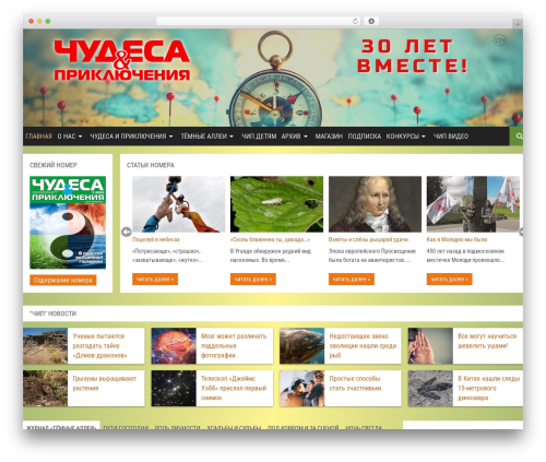 Technologic premium WordPress theme - chudesamag.ru